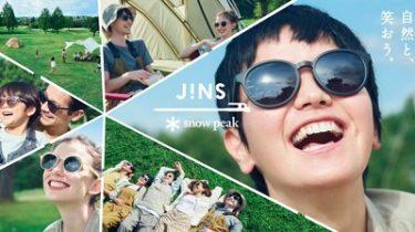 「JINS×Snow Peak」初コラボサングラス 7/29(木)発売!
