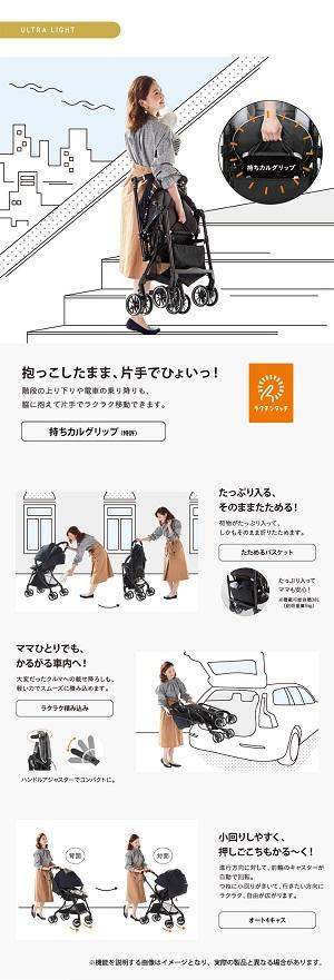 【Combi】「スゴカルα 4キャス compact エッグショック HU」登場!