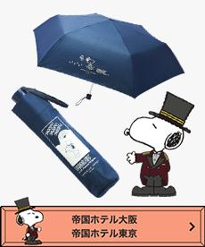 【阪急百貨店うめだ本店】「PEANUTS Look to Tomorrow」8/3(火) 18:00~オンラインストアで先行販売!