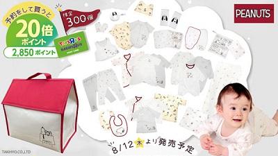 【ベビーザらス限定】 スヌーピー 新生児30点セット 予約発売★