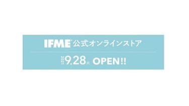 【IFME(イフミー)】公式オンラインストアが9/28(火)オープン