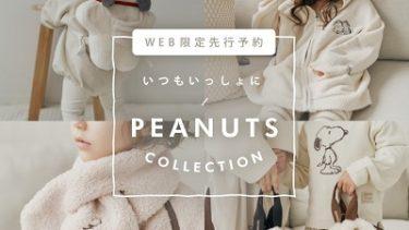 アプレ レ クール(après les cours) 【 PEANUTS COLLECTION 】WEB先行 一部予約販売開始!
