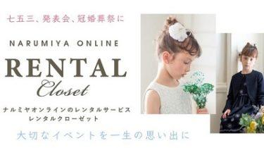 子ども服【ナルミヤ・インターナショナル】レンタルサービス「レンタルクローゼット」をスタート♪
