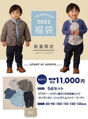 【子供服の福袋2022】- ナルミヤ(NARUMIYA) 10/1(金)予約スタート!