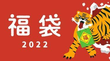 【子ども服の福袋2022】-COMME CA FILLE(コムサフィユ)