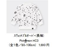 ジーユー(GU)『 Pokémonウィンターコレクション』11月上旬より発売!